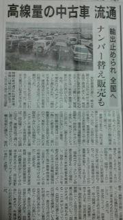 泉大津港に高線量の中古車が?