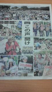 大手マスコミ新聞も見過ごせない、報道はしたが・・・