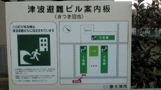 津波避難ビルのマーク