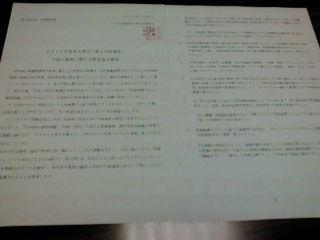 泉大津市長に対して、予算と市政運営・当面の施策に関する緊急重点要望書を提出しました!