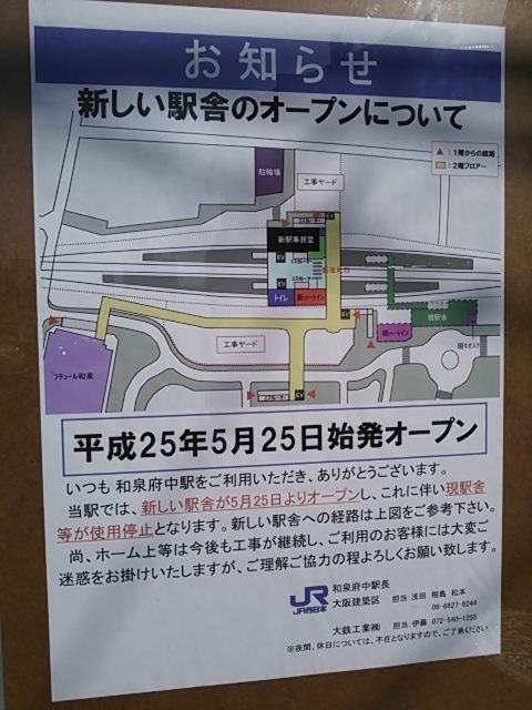 和泉府中新駅舎の西口(<br />  泉大津側)<br />  からの乗降が、5<br />  月25日からできるようになります♪