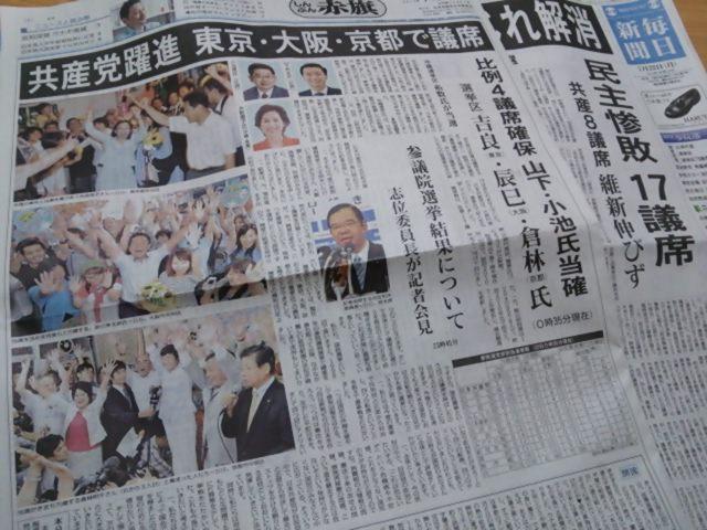 参議院選挙、日本共産党は8<br />  議席に躍進!たつみコータローも見事当選。