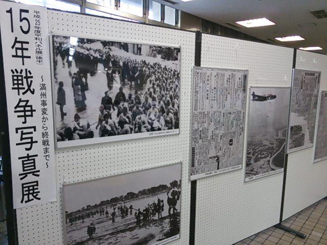 市役所ロビーで、15<br />  年戦争の写真展!!