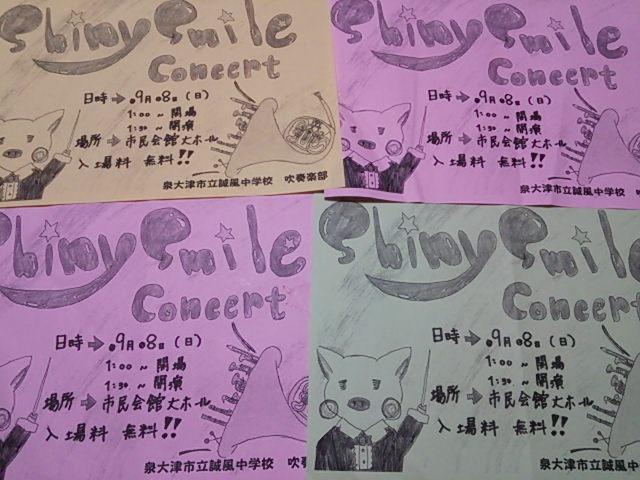 誠風中学、吹奏楽部のシャイニースマイルコンサート♪2013