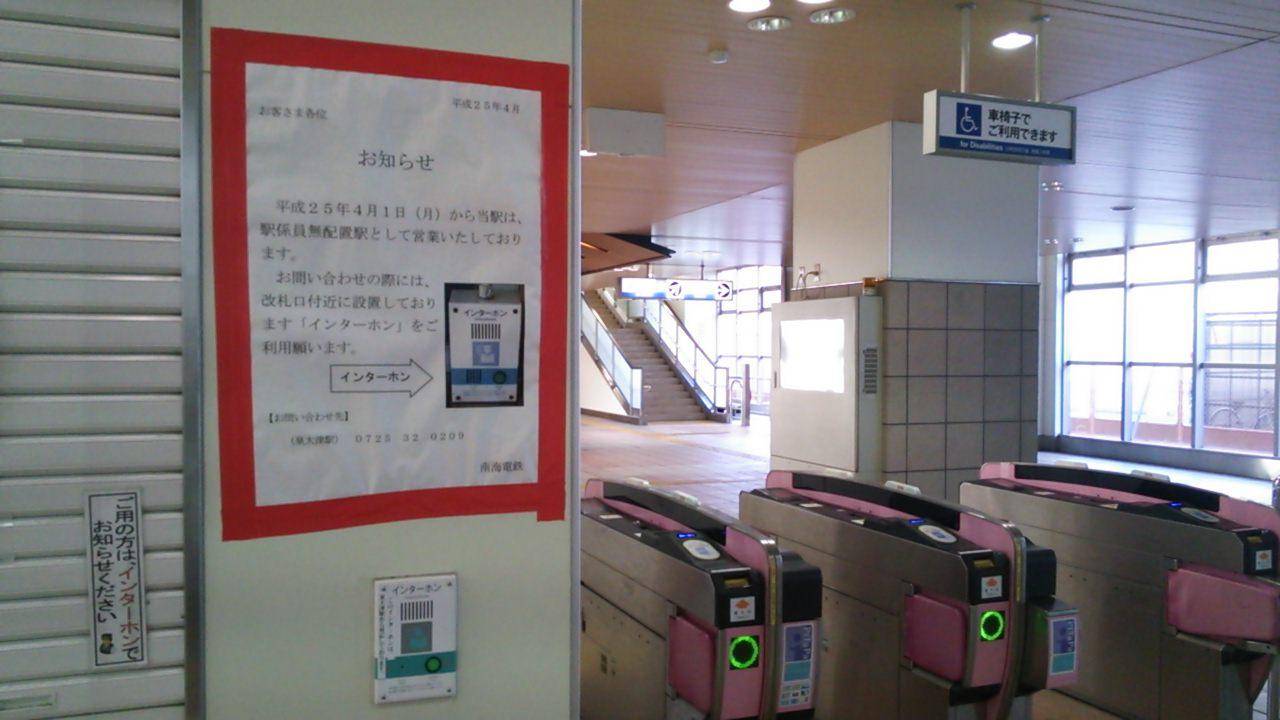 南海松ノ浜駅の駅員無人化問題と消費税による運賃値上げ!