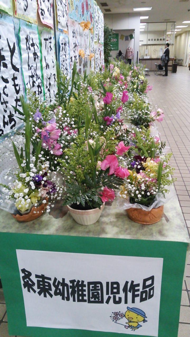 園児の生け花で、市役所ロビーが華やかに!