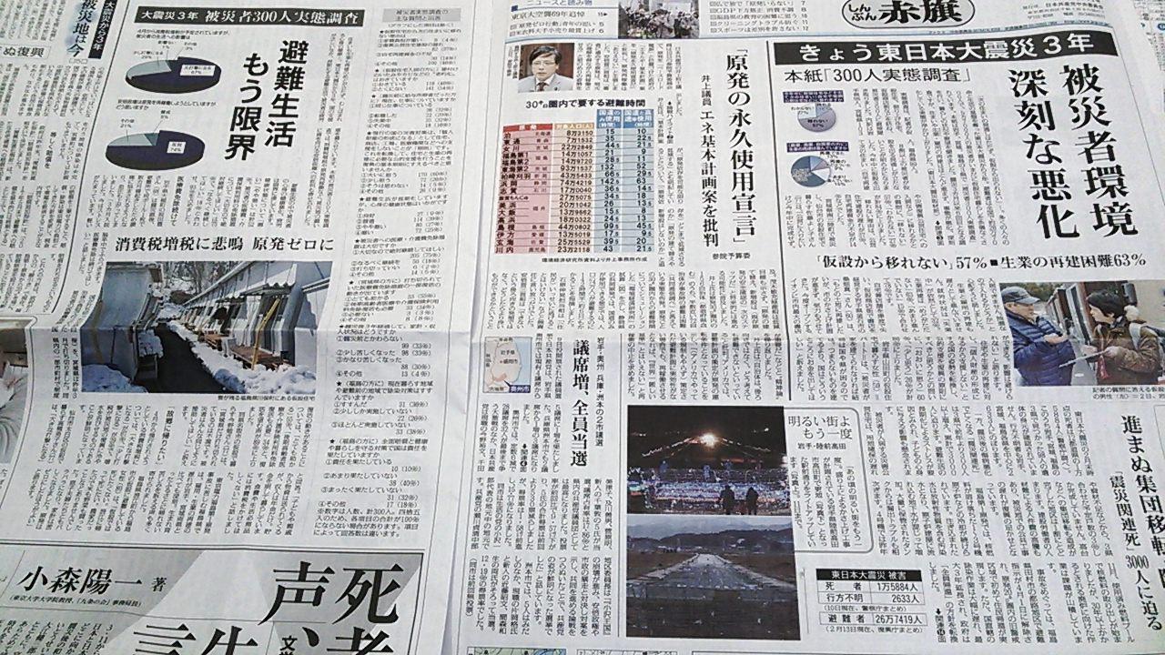 東日本大震災から3年…