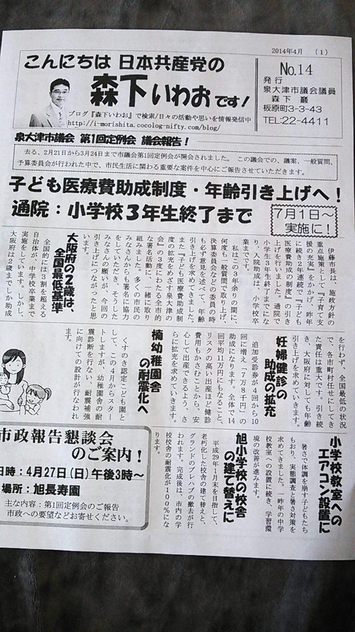 駅前での議会報告ニュースの配布♪