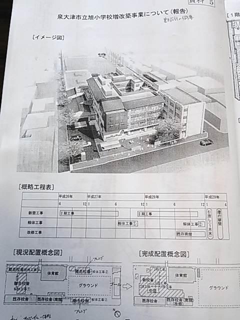 旭小学校の増改築事業の基本設計と工程の概要の説明が…!!