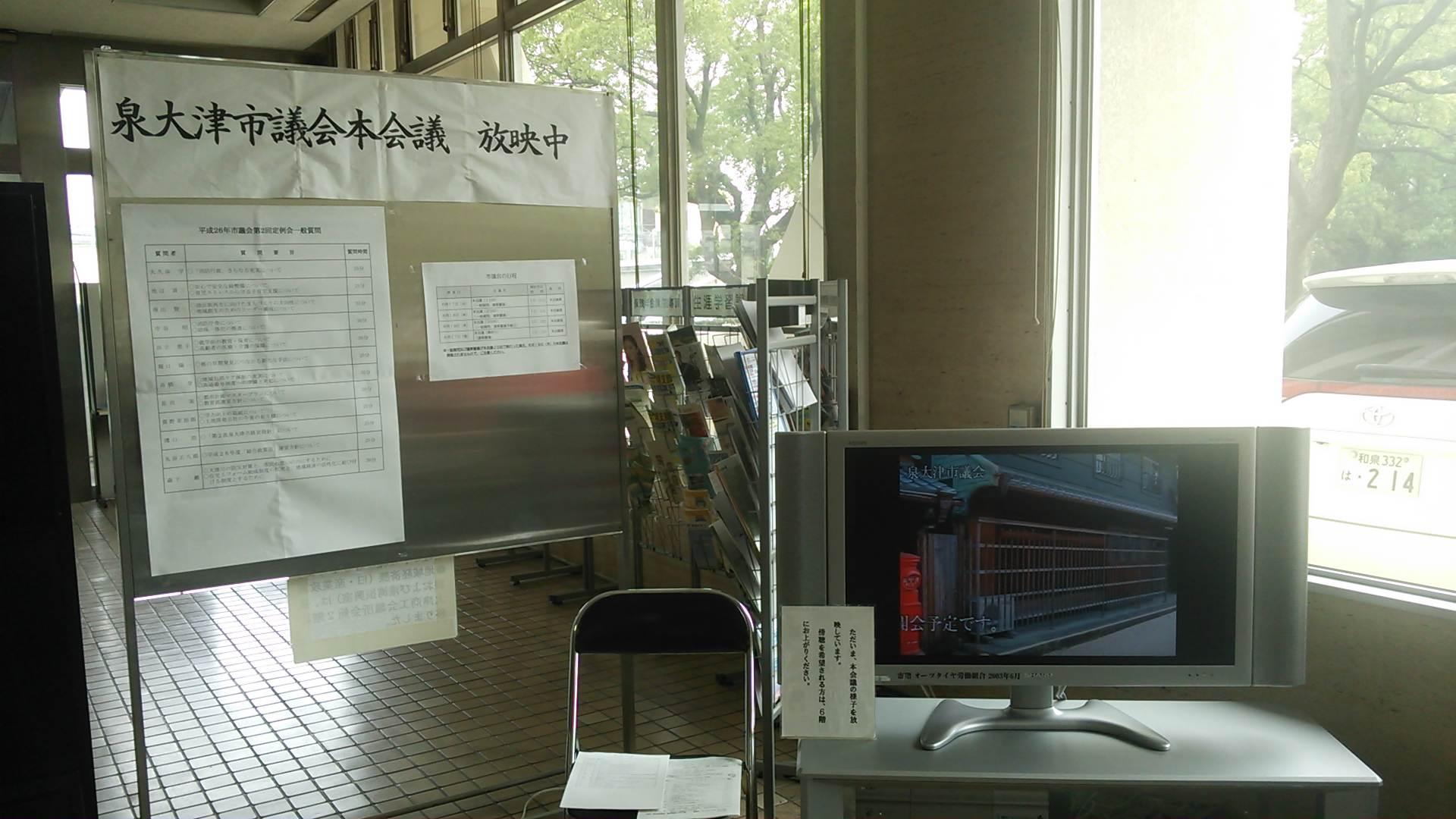 泉大津市議会は、市役所一階ロビーで見れます♪