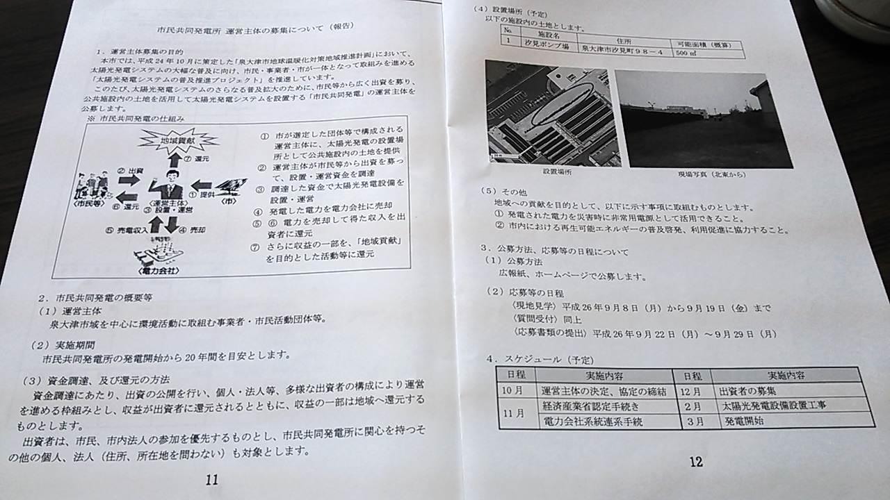 市民共同発電所の運営主体の募集がはじまります。…泉大津市