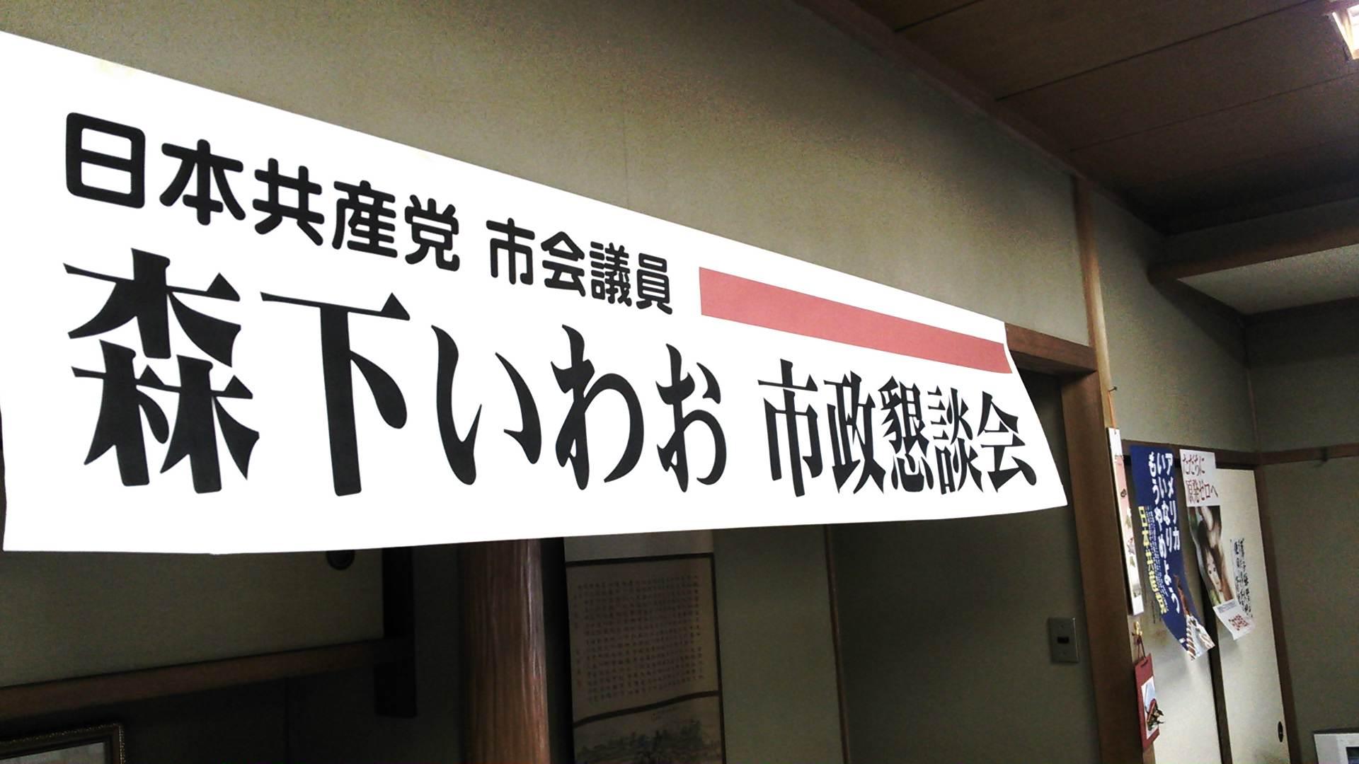 泉大津市立を守る会 一周年の集い