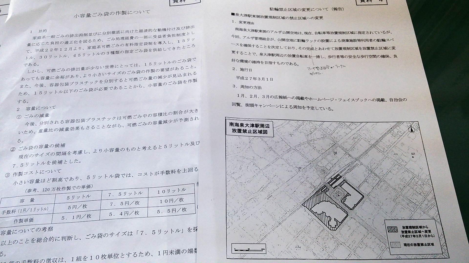 7.5㍑小容量のごみ袋作成と泉大津駅東側の駐輪禁止区域の変更について