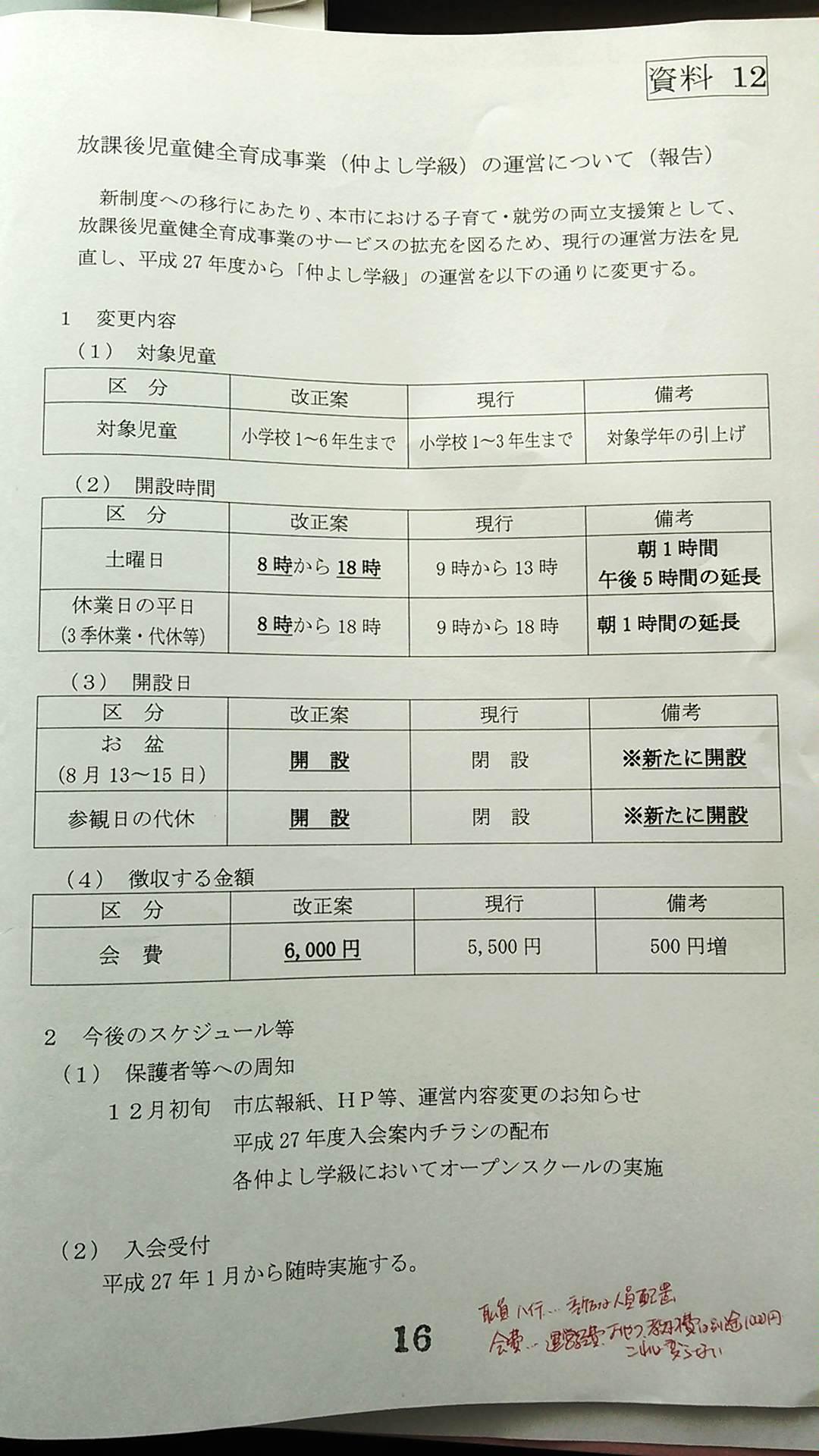 学童保育(なかよし学級)の時間延長などに!!