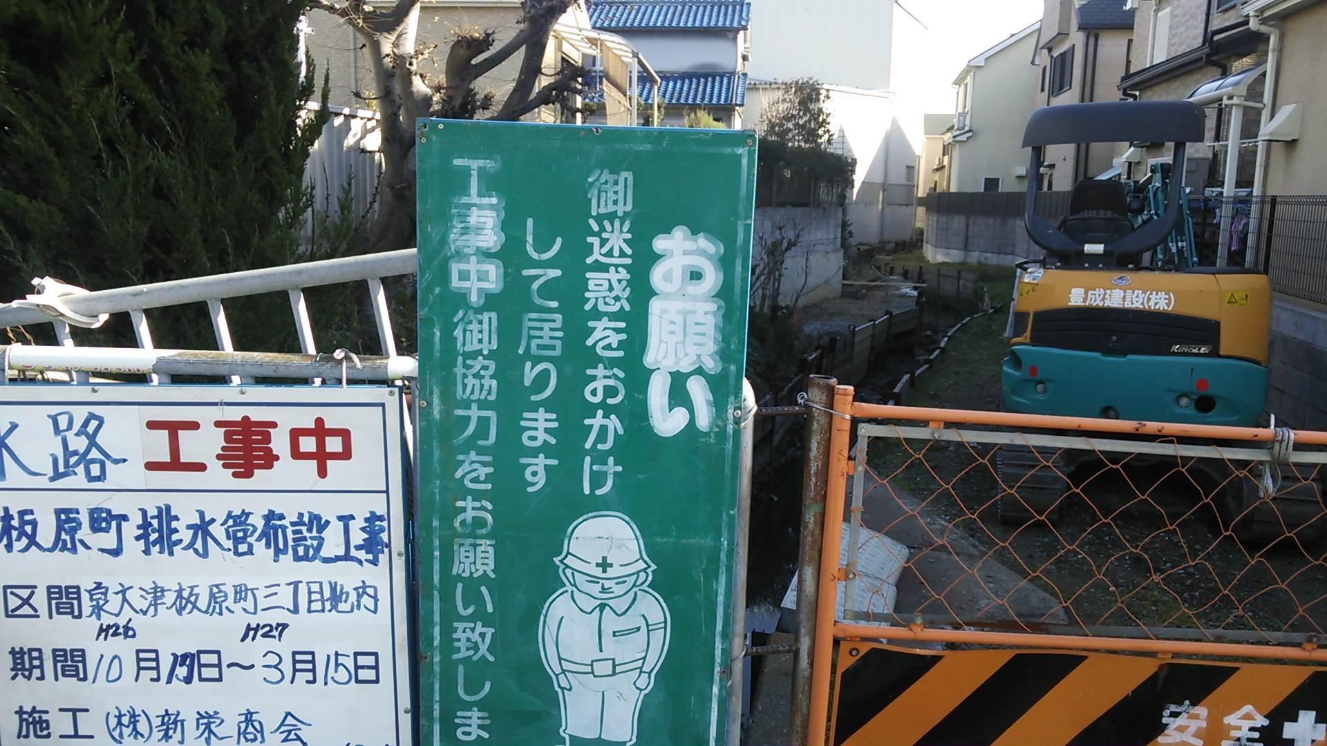 宝川水路(板原3丁目地内)改修工事がはじまりました。