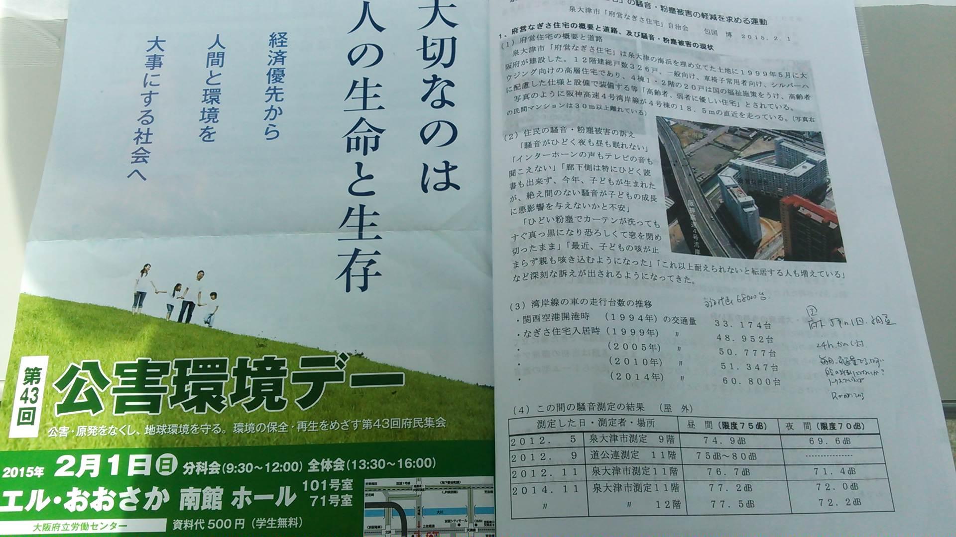 公害環境デーで、なぎさ府営住宅の騒音粉塵被害の軽減を求める取り組みの報告をしました。