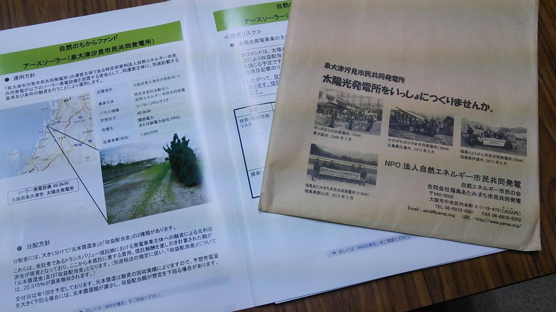 泉大津汐見市民共同太陽光発電所を一緒につくりませんか