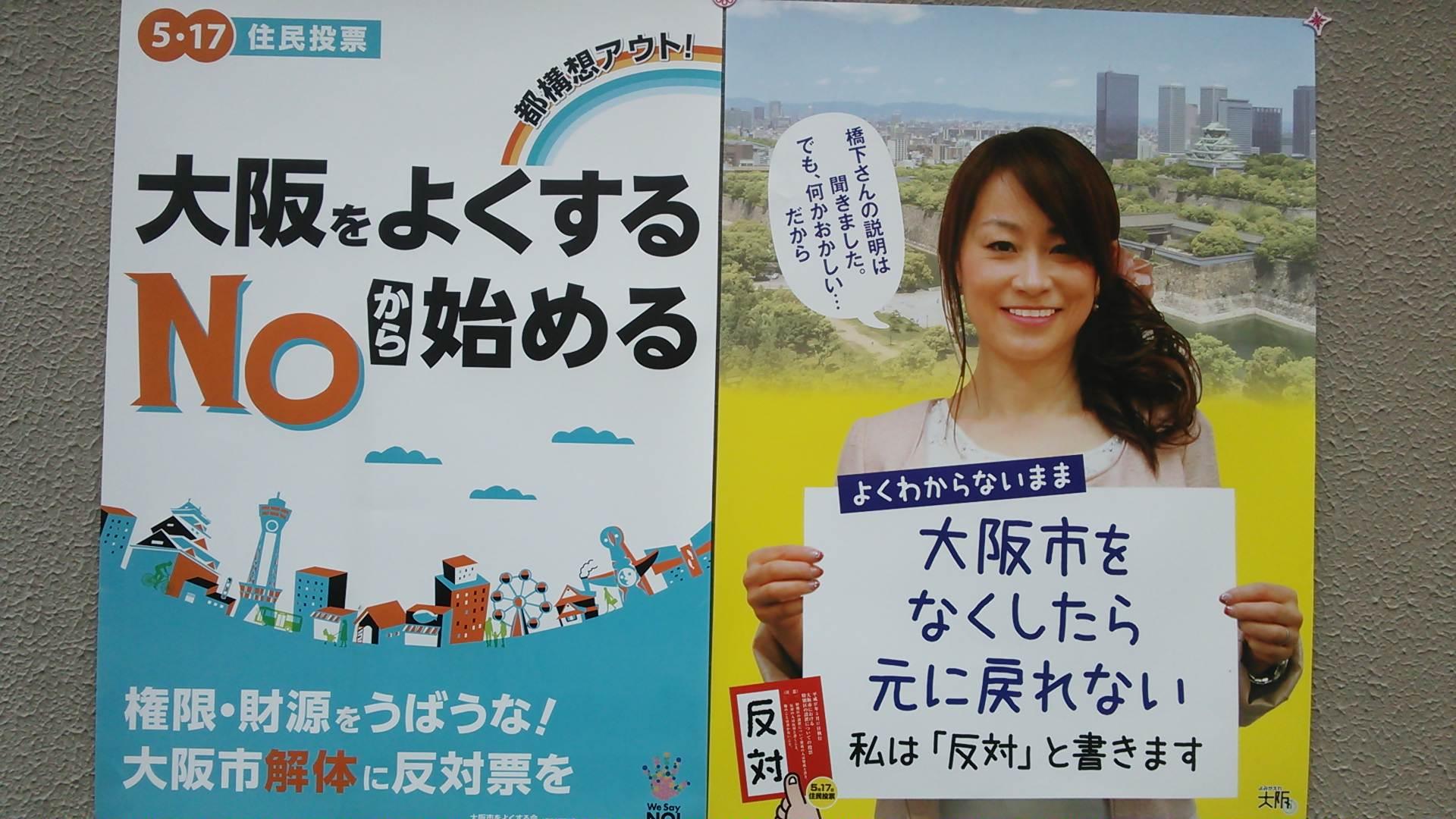 本当に大阪市がなくなってしまっていいのか!?