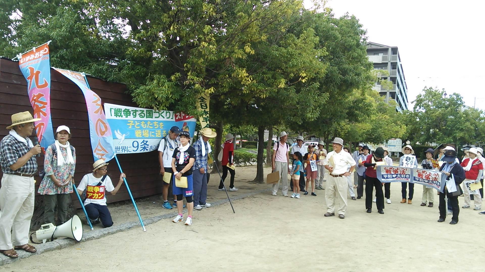 戦争法案に反対する泉大津市民パレード