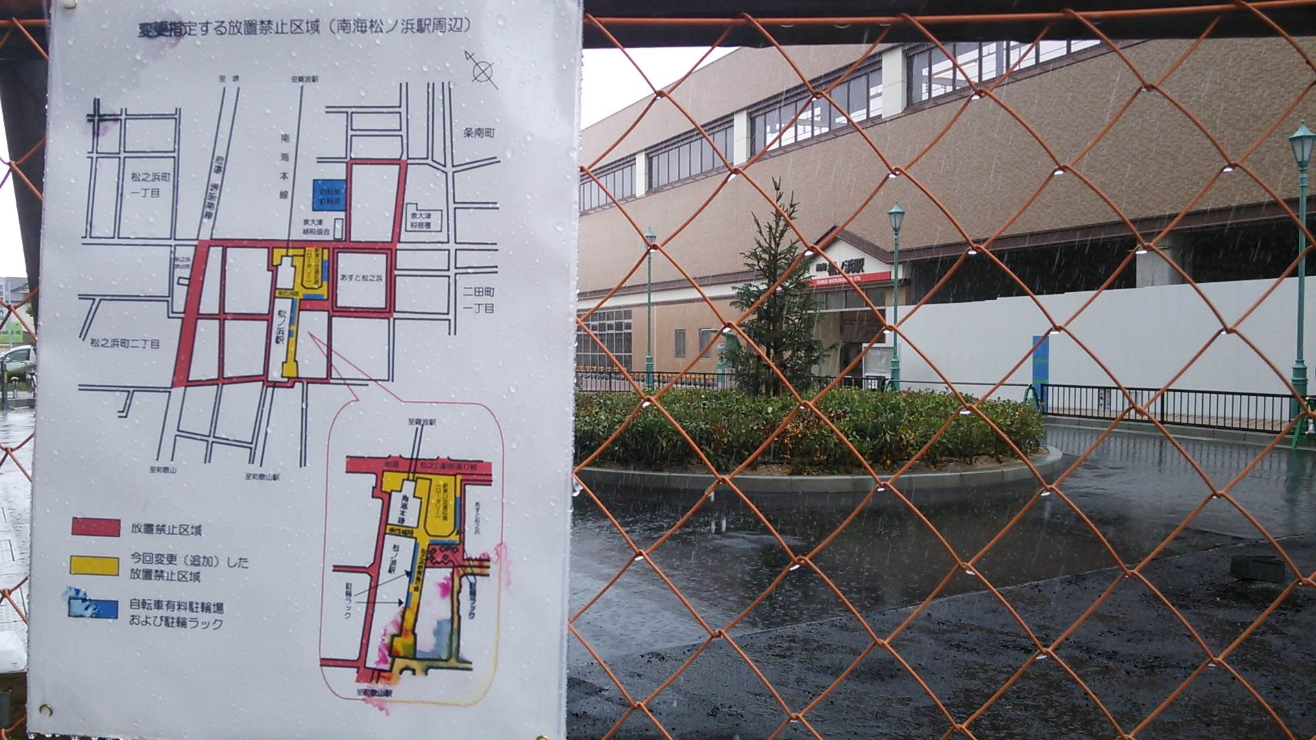 松之浜駅東口から出入りができるようになりました。