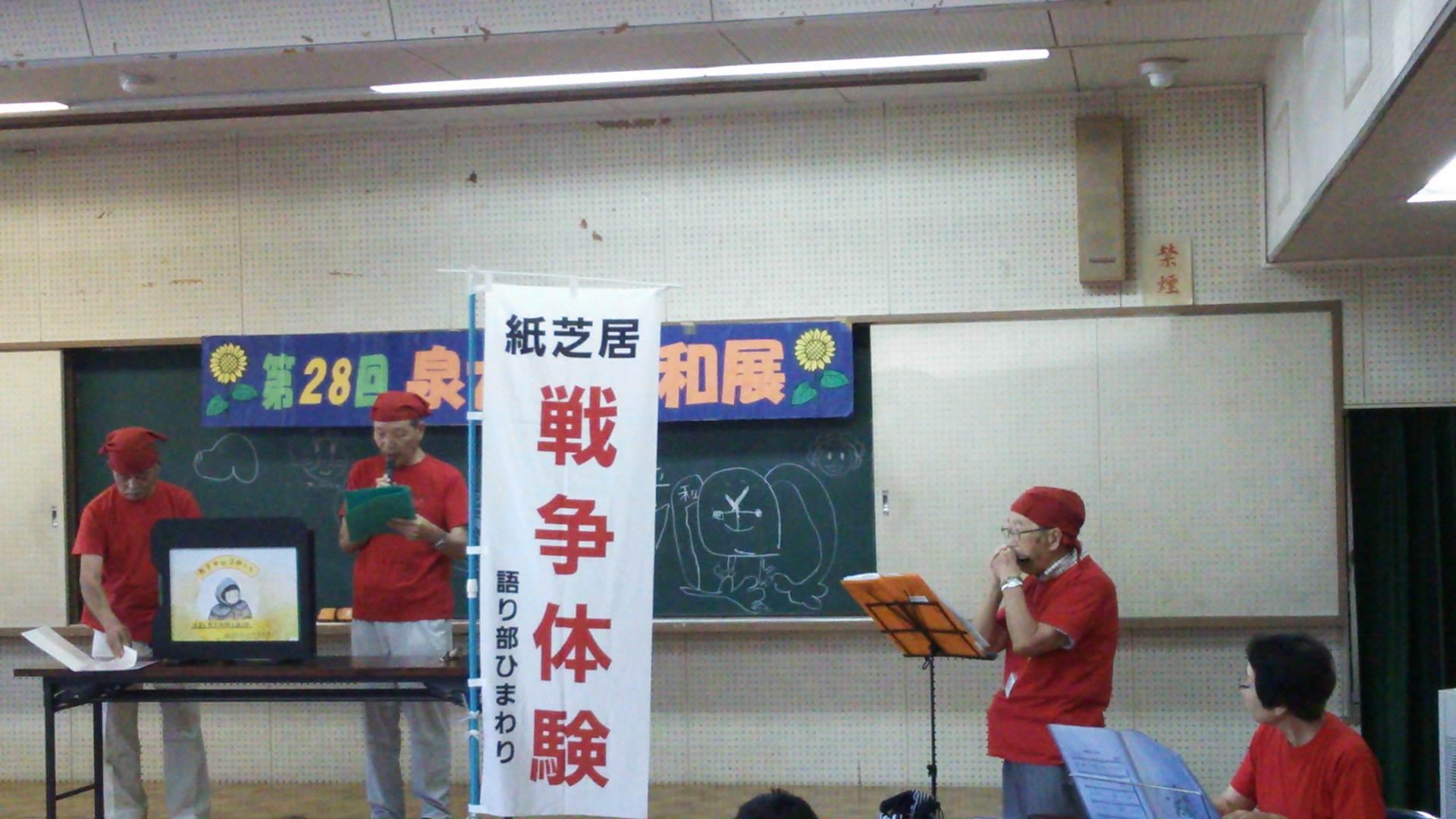 第28回泉大津平和展へ♪