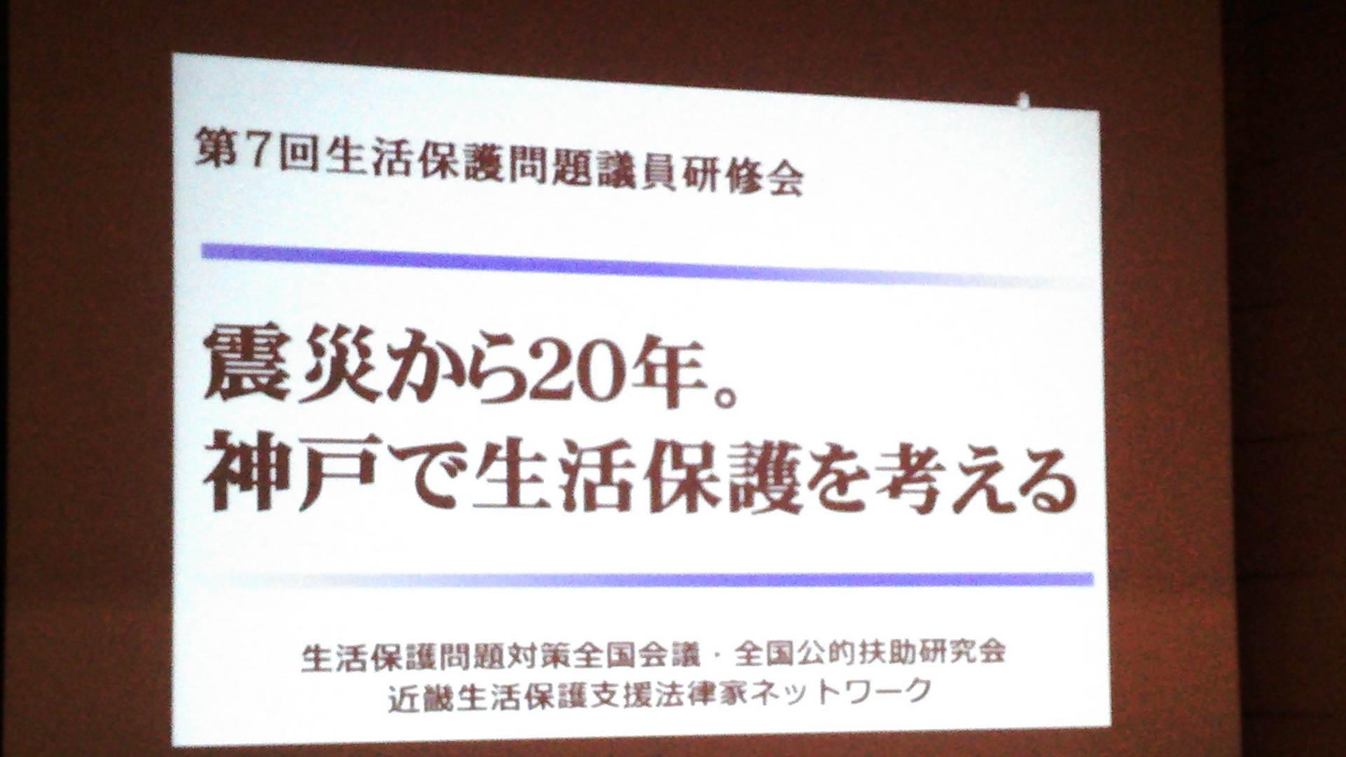 震災から20年、神戸で生活保護を考える!