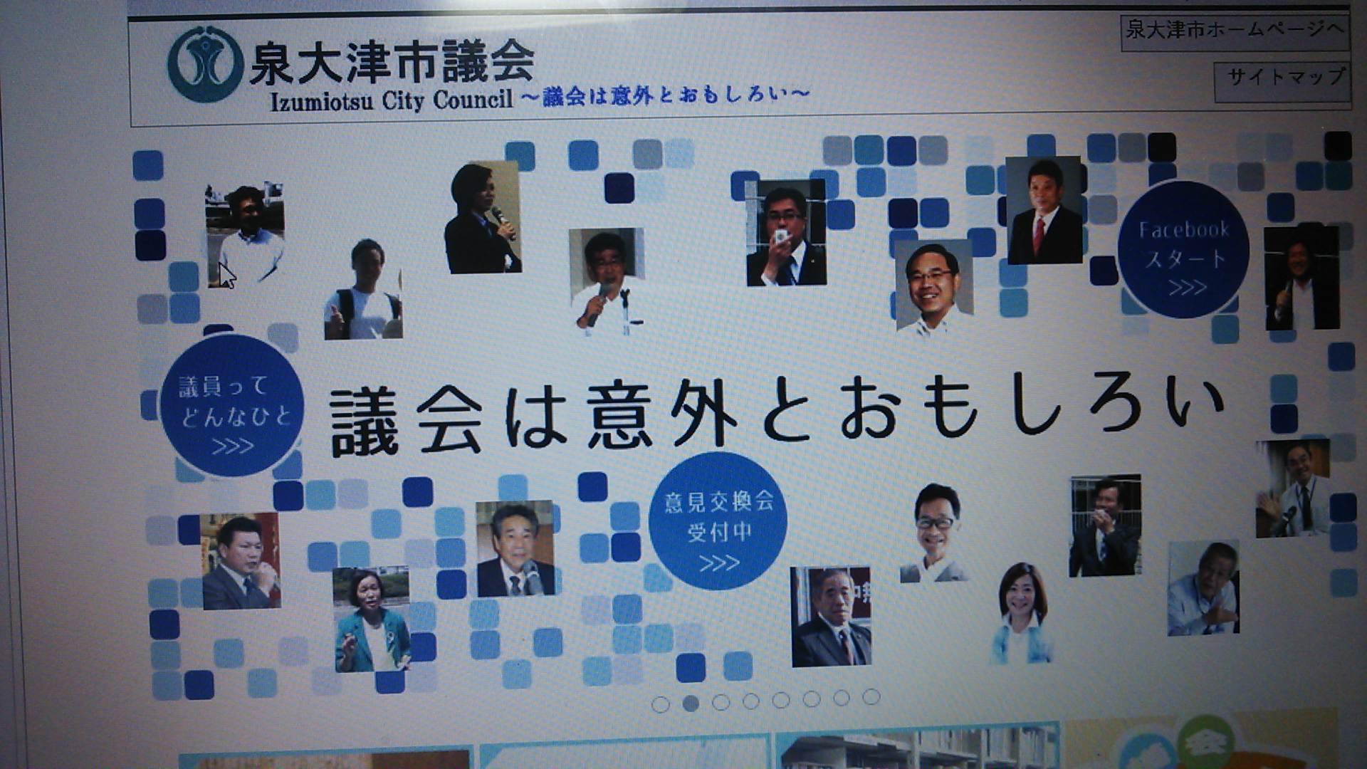 泉大津市議会のホームページがリニューアル♪
