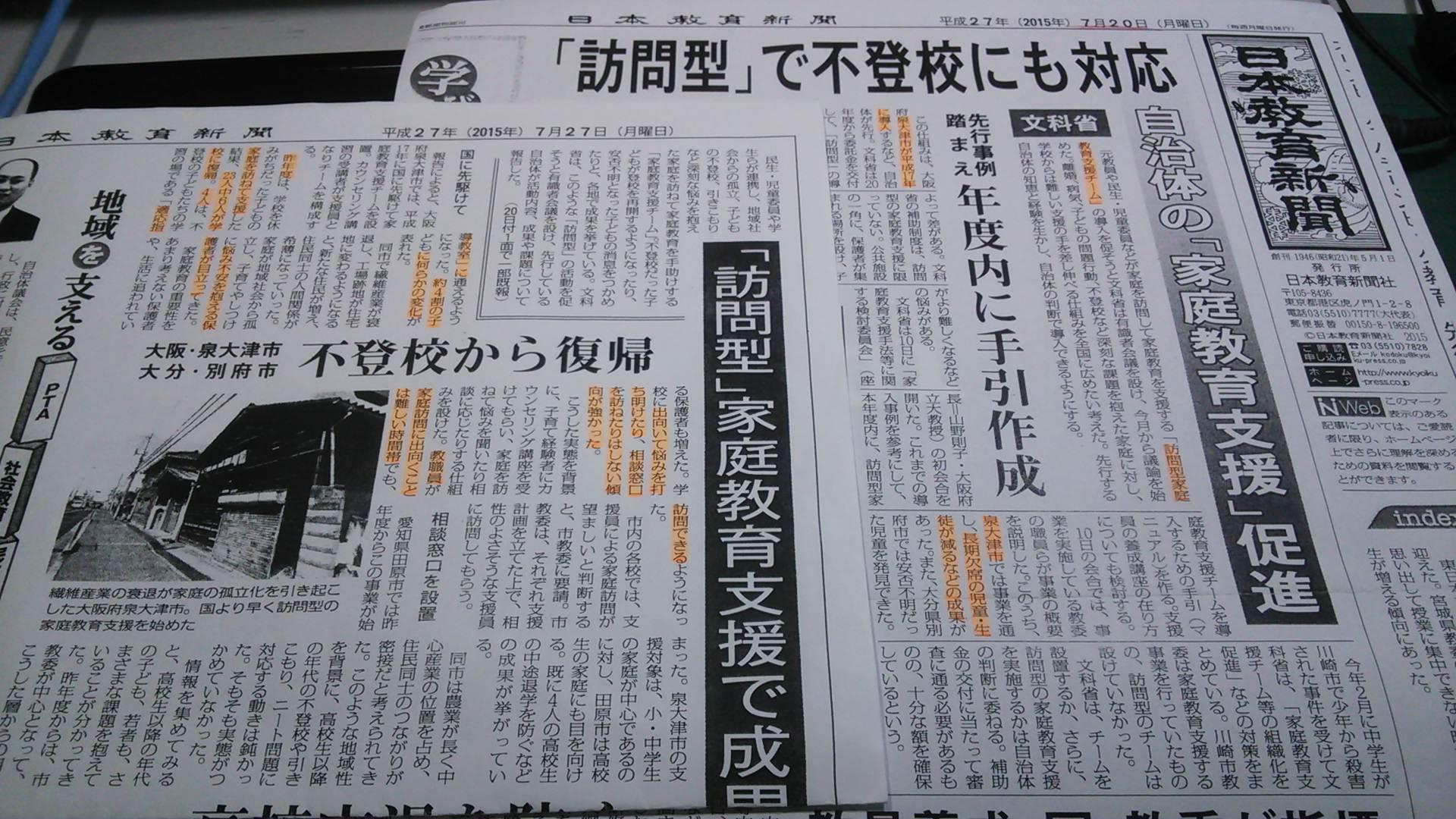 訪問型家庭支援、日本教育新聞に泉大津が掲載!