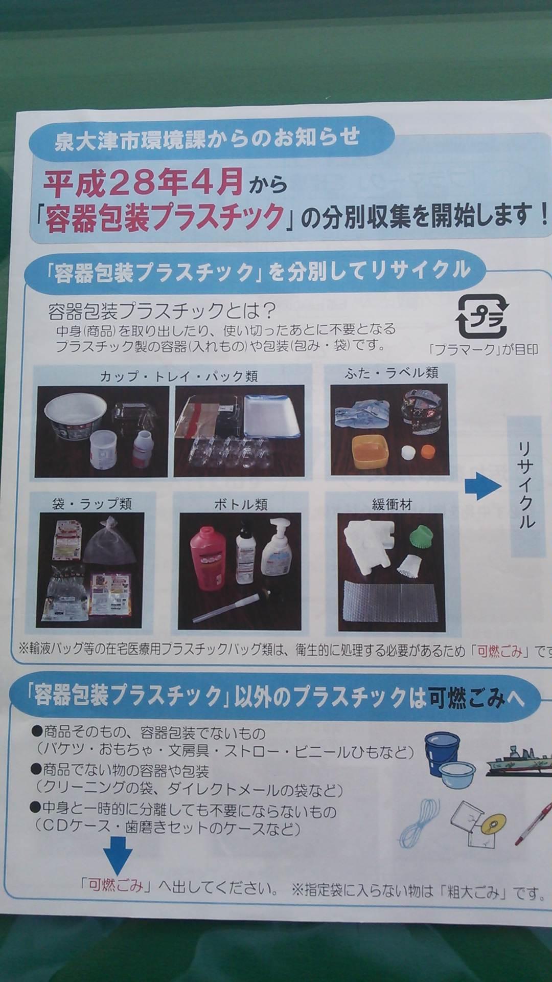 プラごみ分別、7.5㍑のごみ袋新発売!