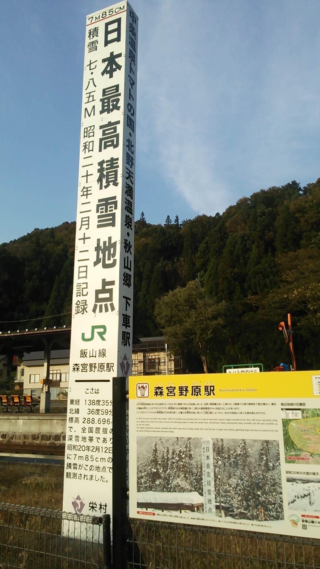 全国都市問題会議に、その後に住民自治の栄村へ
