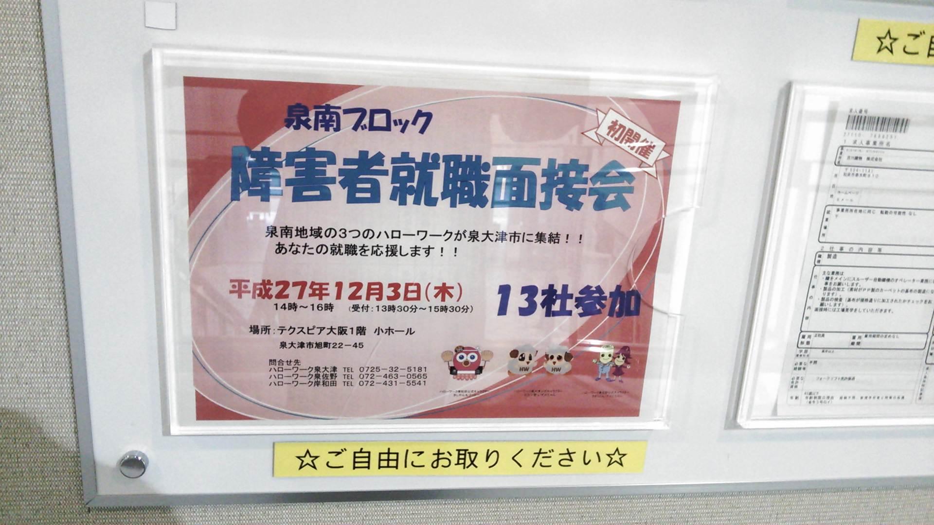 泉北就職情報フェア…泉大津