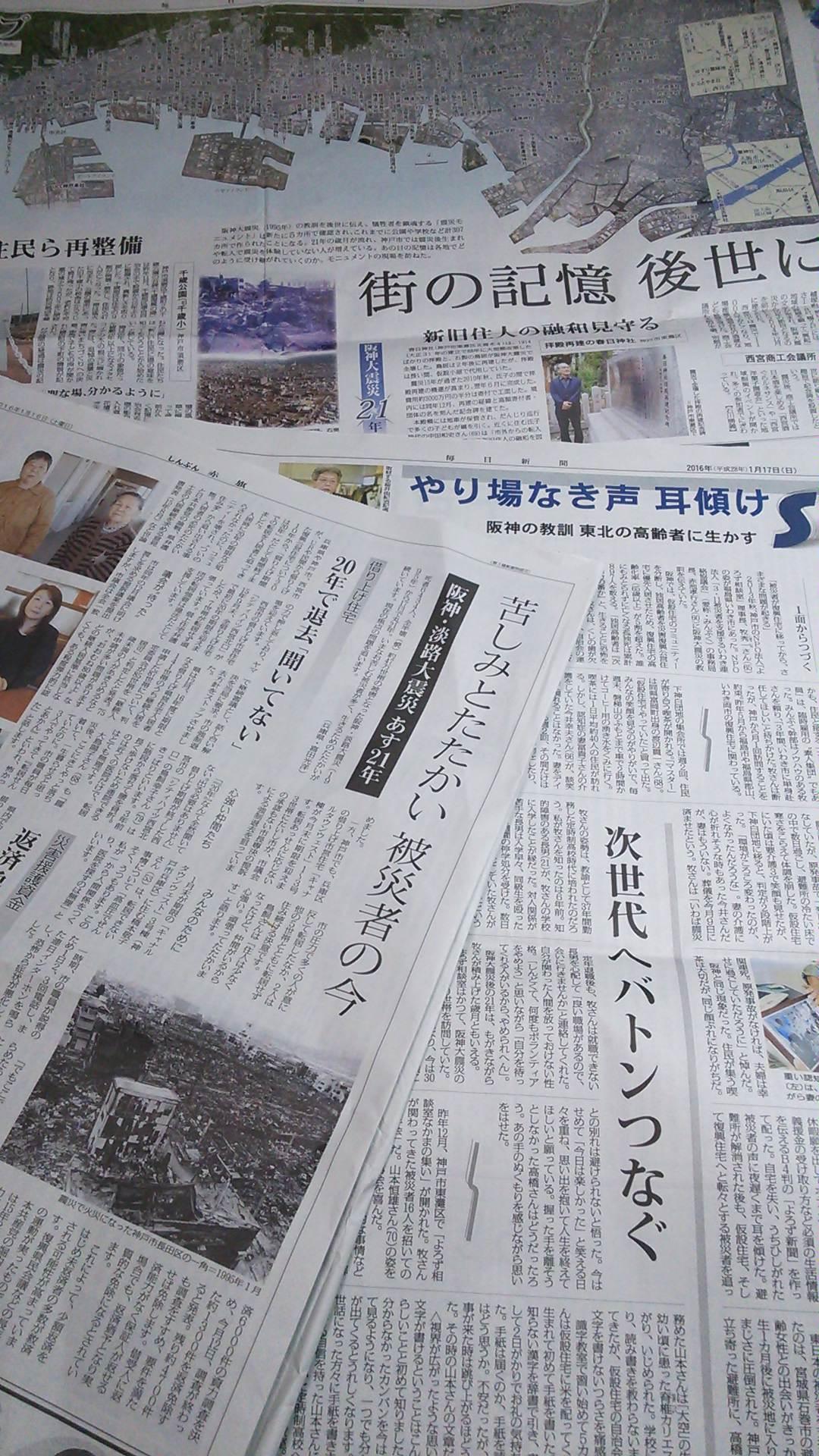阪神淡路大震災から21年