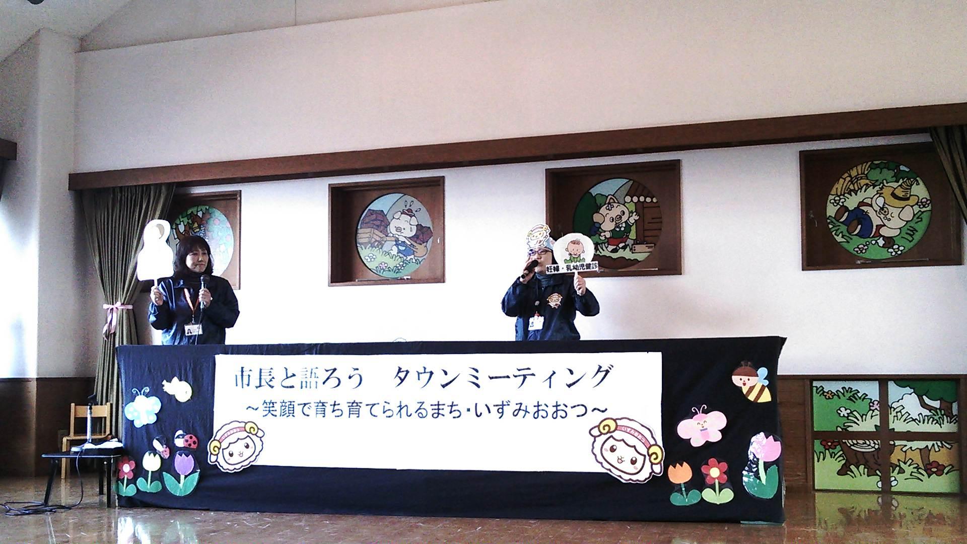 戎幼稚園でタウンミーティング