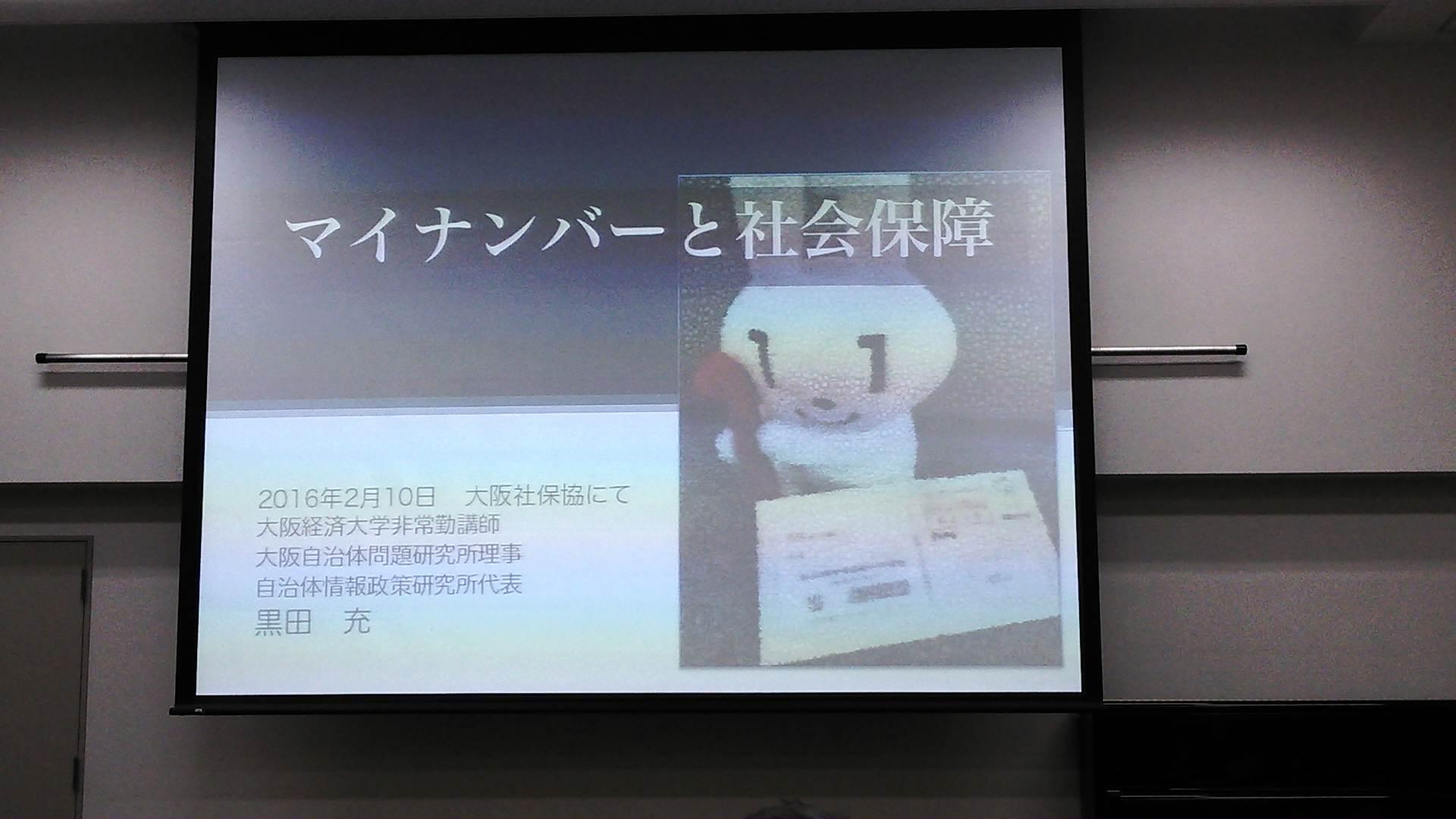 マイナンバーと社会保障の学習会に参加!
