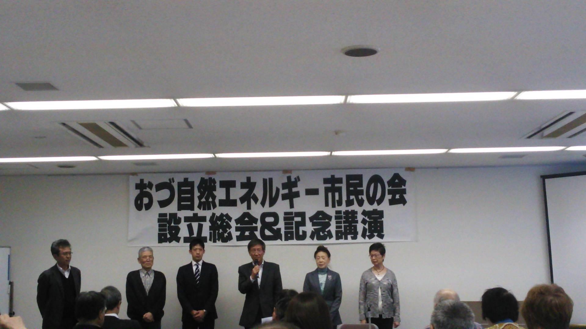 おづ自然エネルギー市民の会が設立されました♪(^^)/