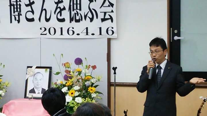 包国博さんを偲ぶ会に出席させて頂きました。