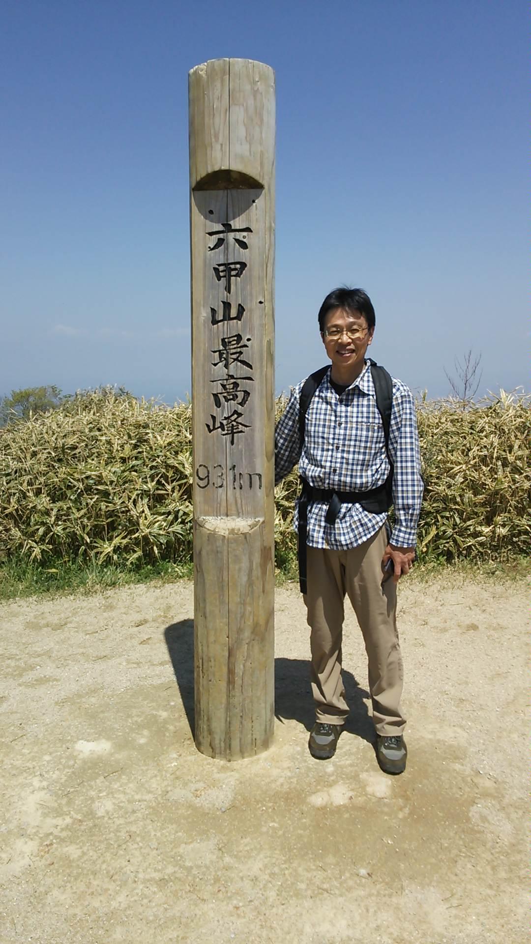 六甲山へ…