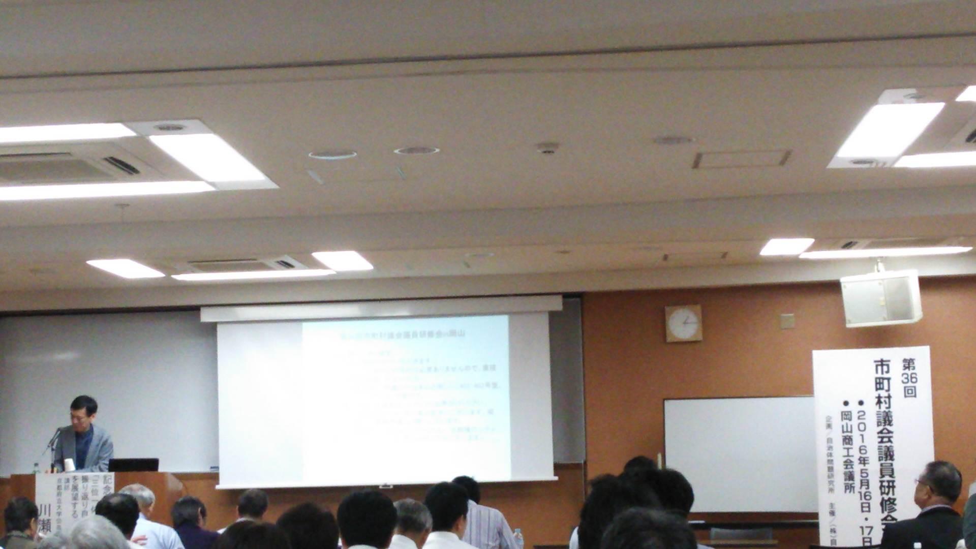 岡山での研修会…三位一体改革とは何だったのか?そして、地方創成って?!