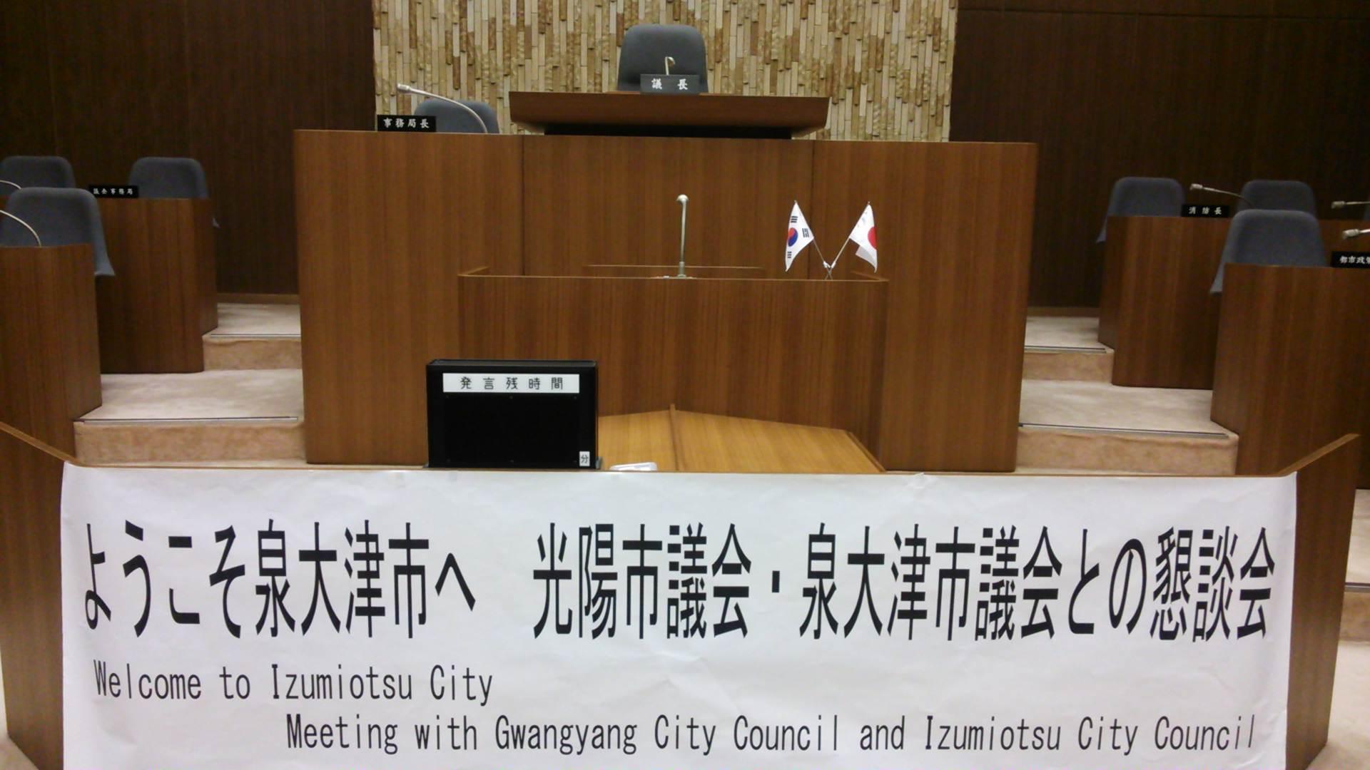韓国・光陽市議会との懇談会