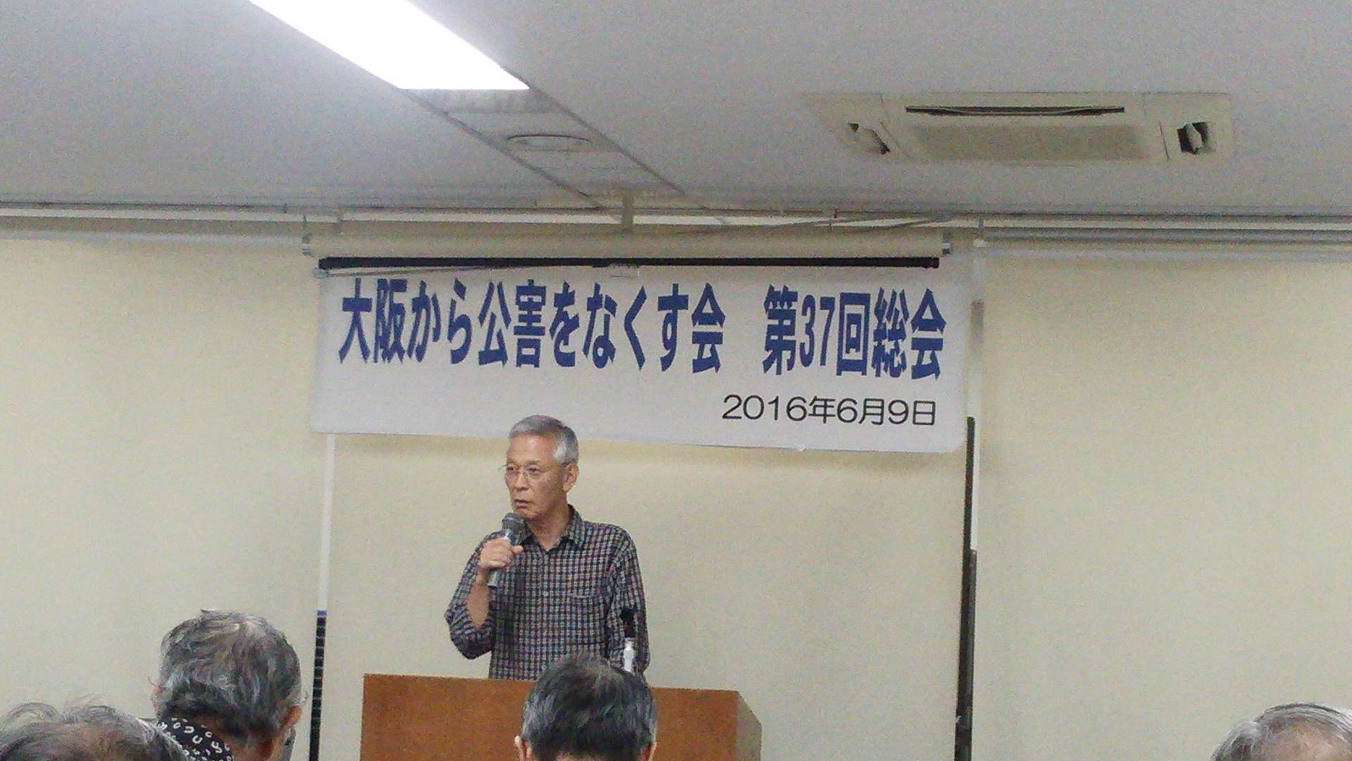 大阪から公害をなくす会の総会へ