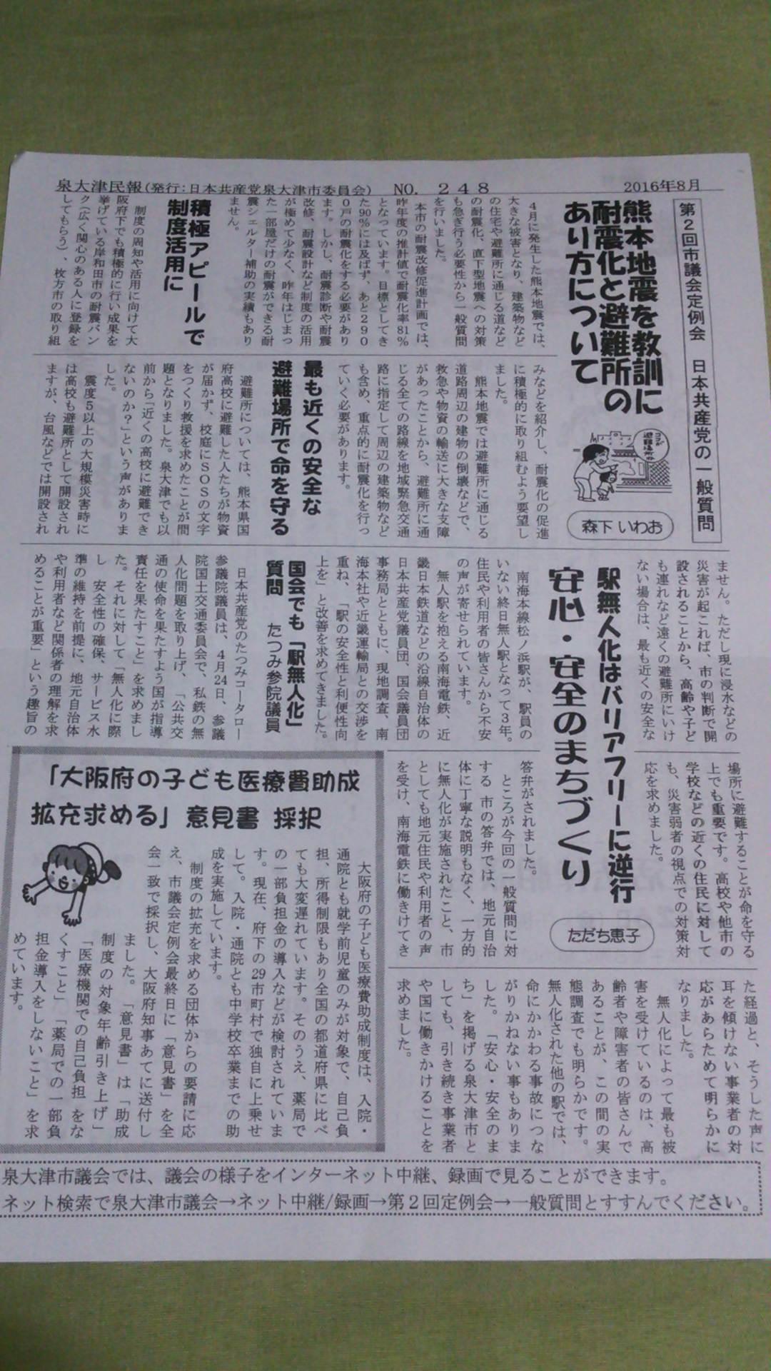 選挙、議会報告の泉大津民報を配布