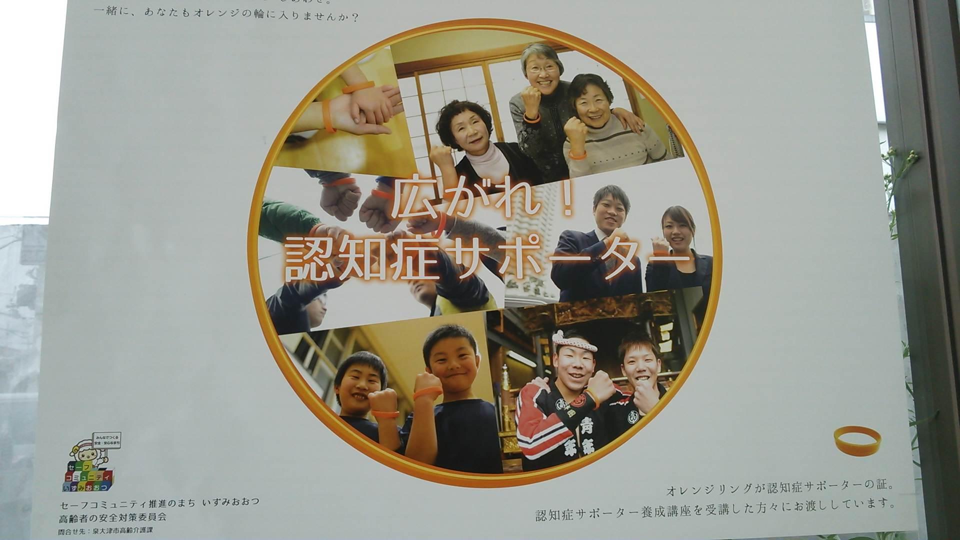 泉大津市セーフコミュニティ現地審査が行われました。