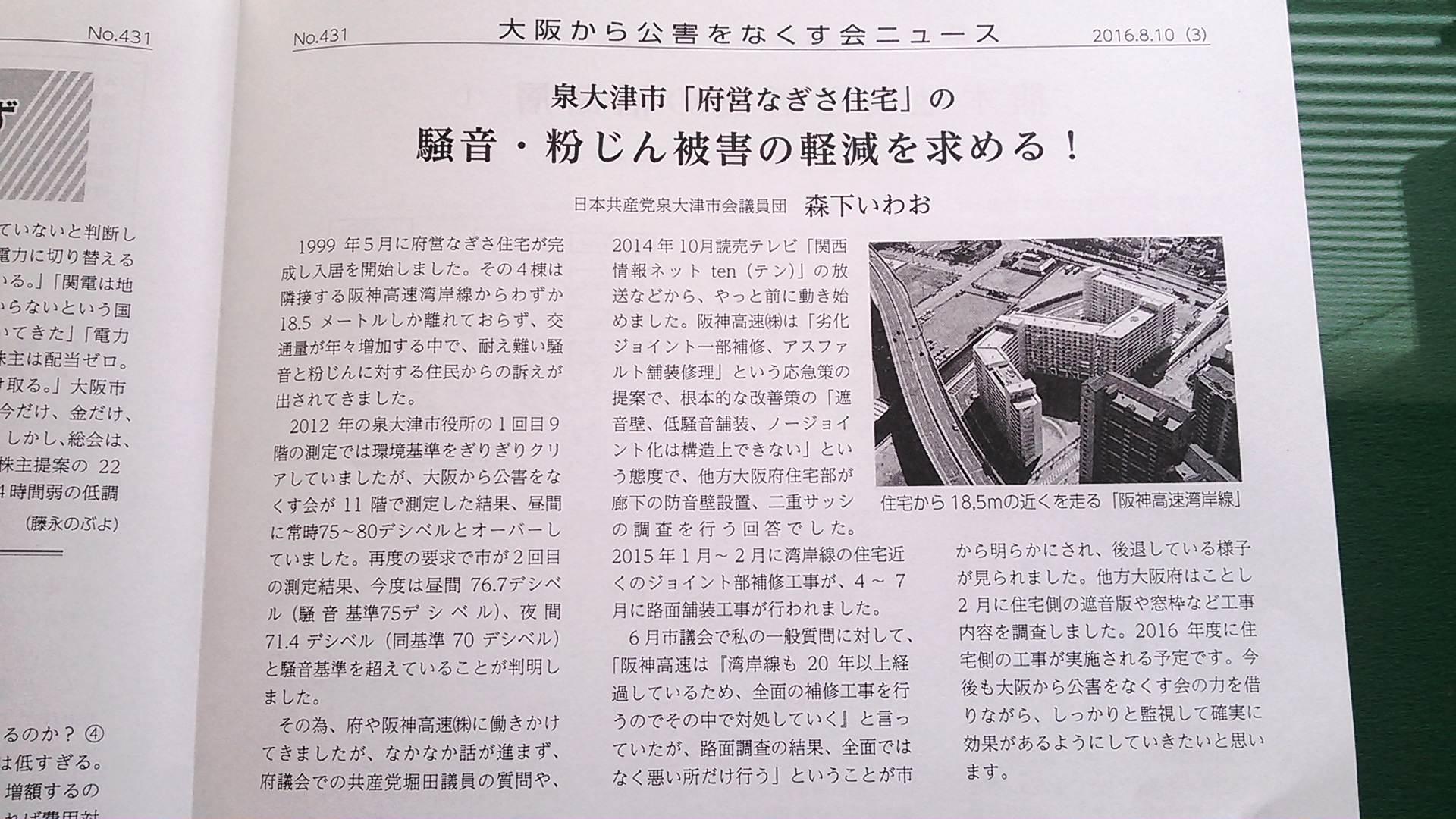 なぎさ府営住宅の騒音粉塵公害の取り組みが、大阪から公害をなくす会のニュースに紹介されました!