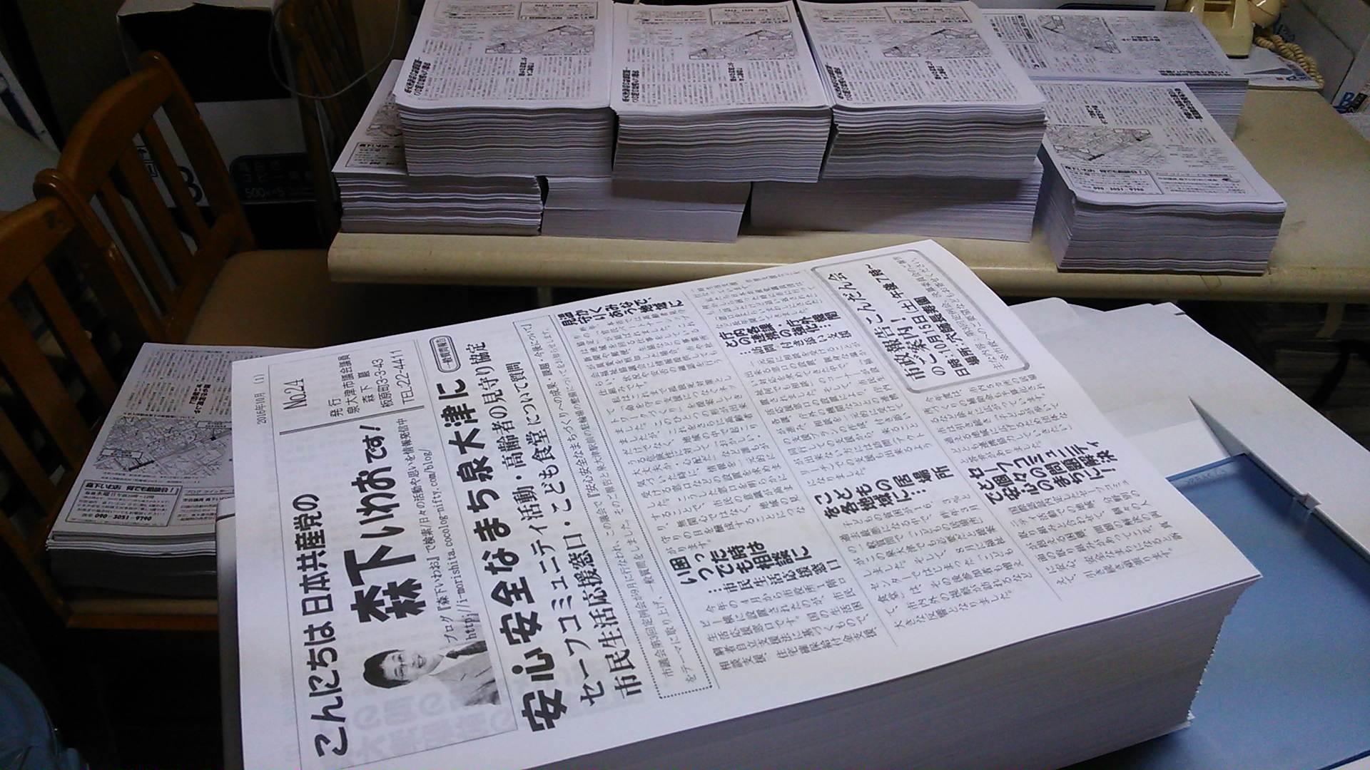 くすのき認定こども園の運動会へ、その後は議会報告ニュースの印刷!