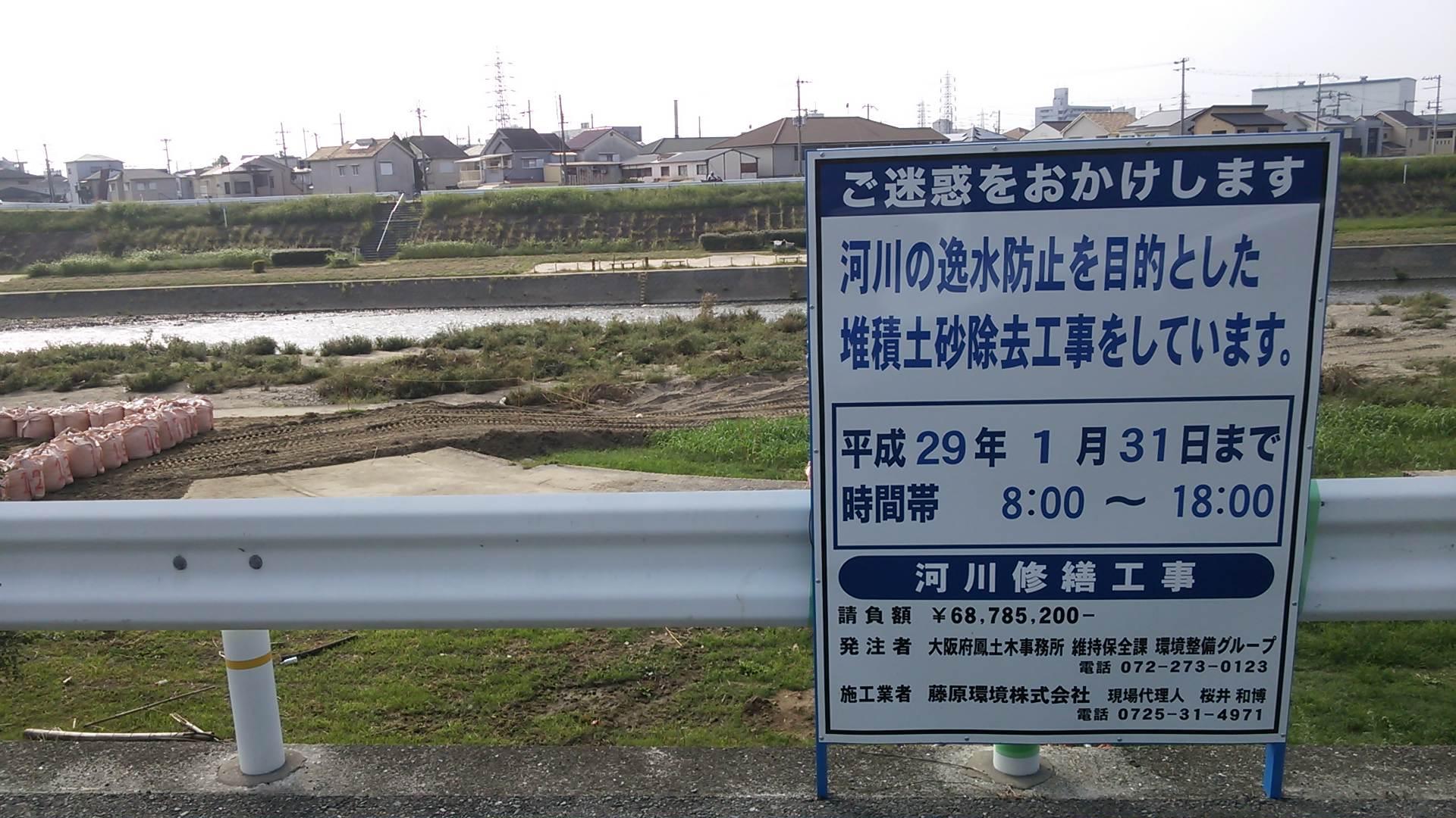 大津川の堆積土砂撤去工事が行われています!