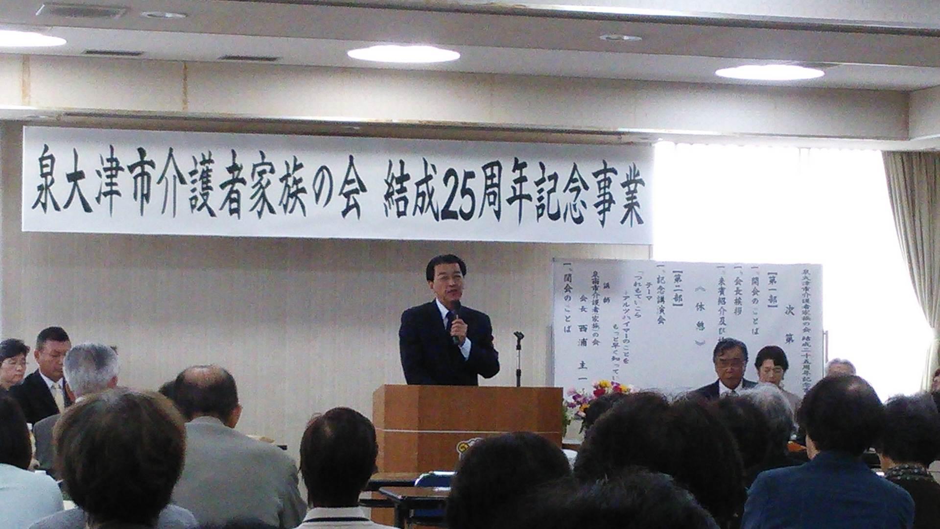 泉大津市介護者家族の会 結成25周年の記念講演会へ