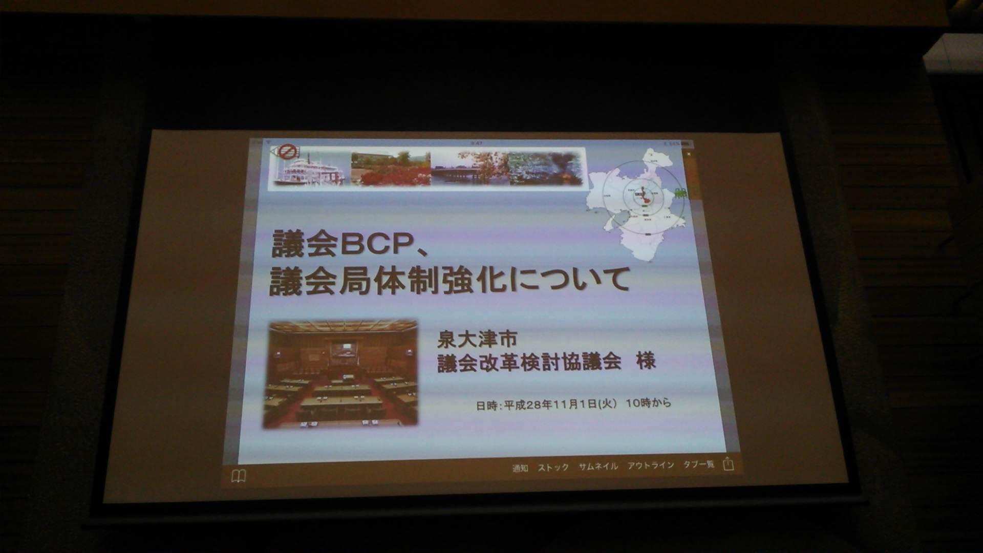 災害時の議会機能の維持のための議会BCP(業務継続計画)を学びに滋賀県大津市議会へ