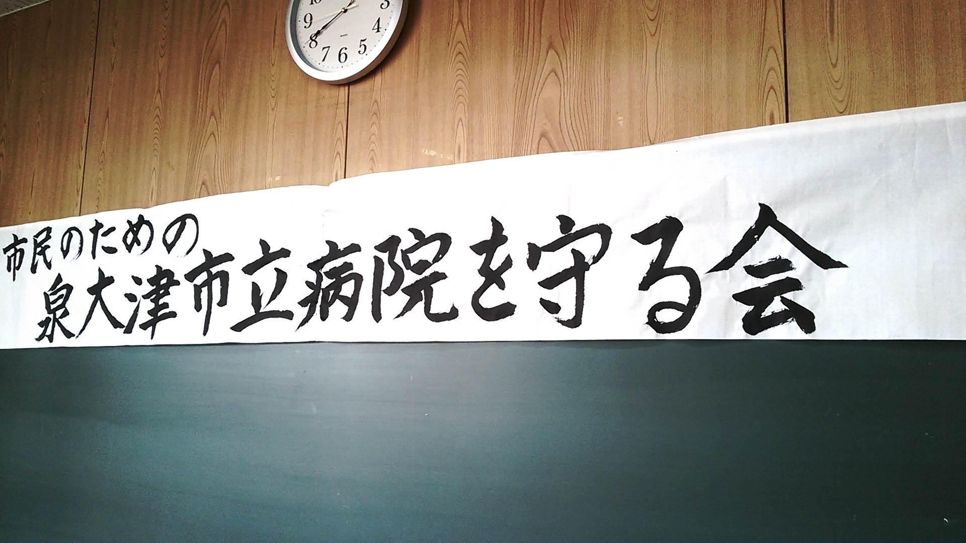 泉大津市立病院を守る会の勉強会へ