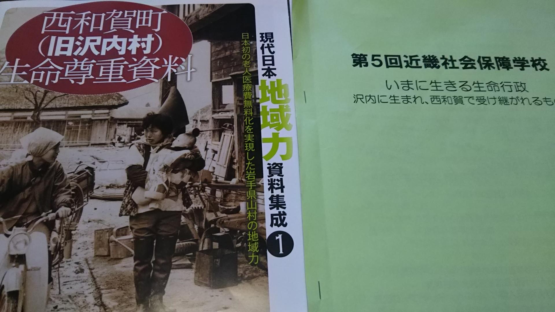 生命尊重の行政、沢内村(現、西和賀町)で受け継がれている物事の…近畿社会保障学校で学んで来ました