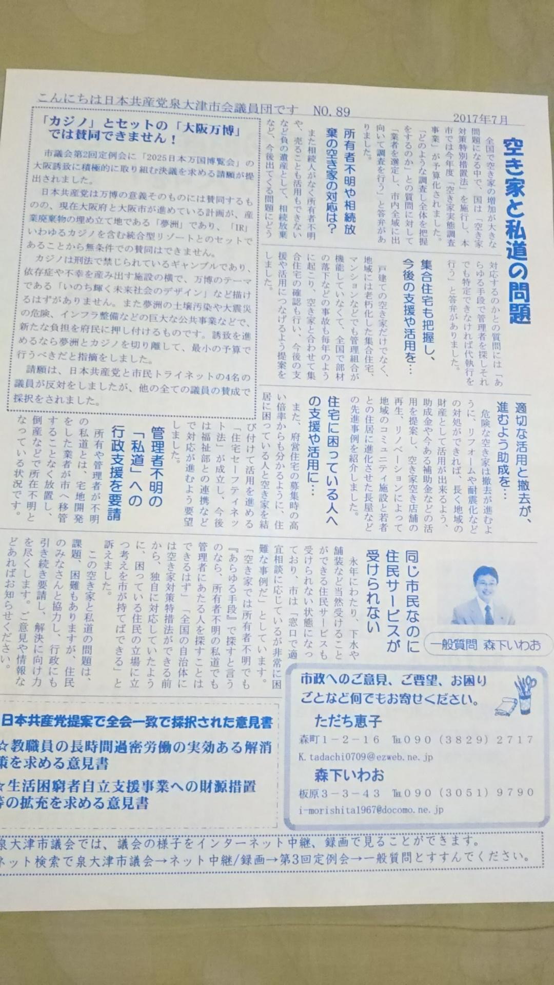 議員団ニュース